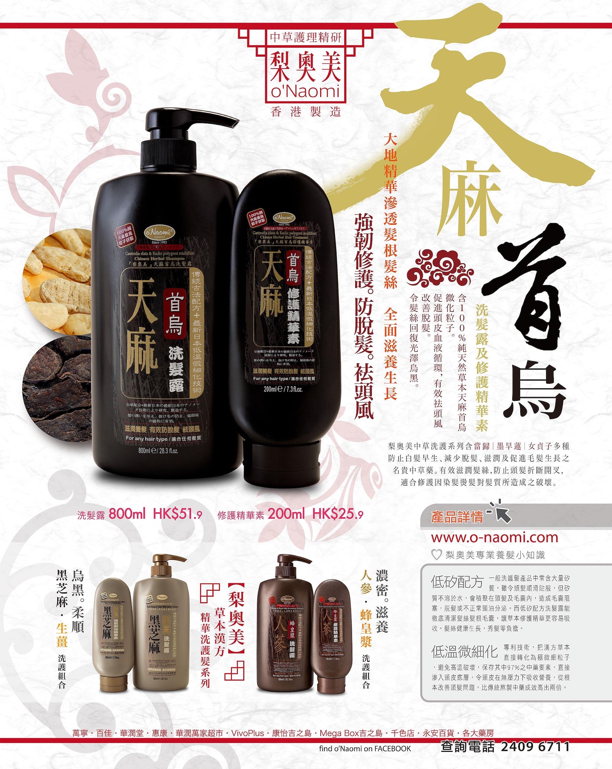 Onaomi Chinese Herbal Shampoo 01