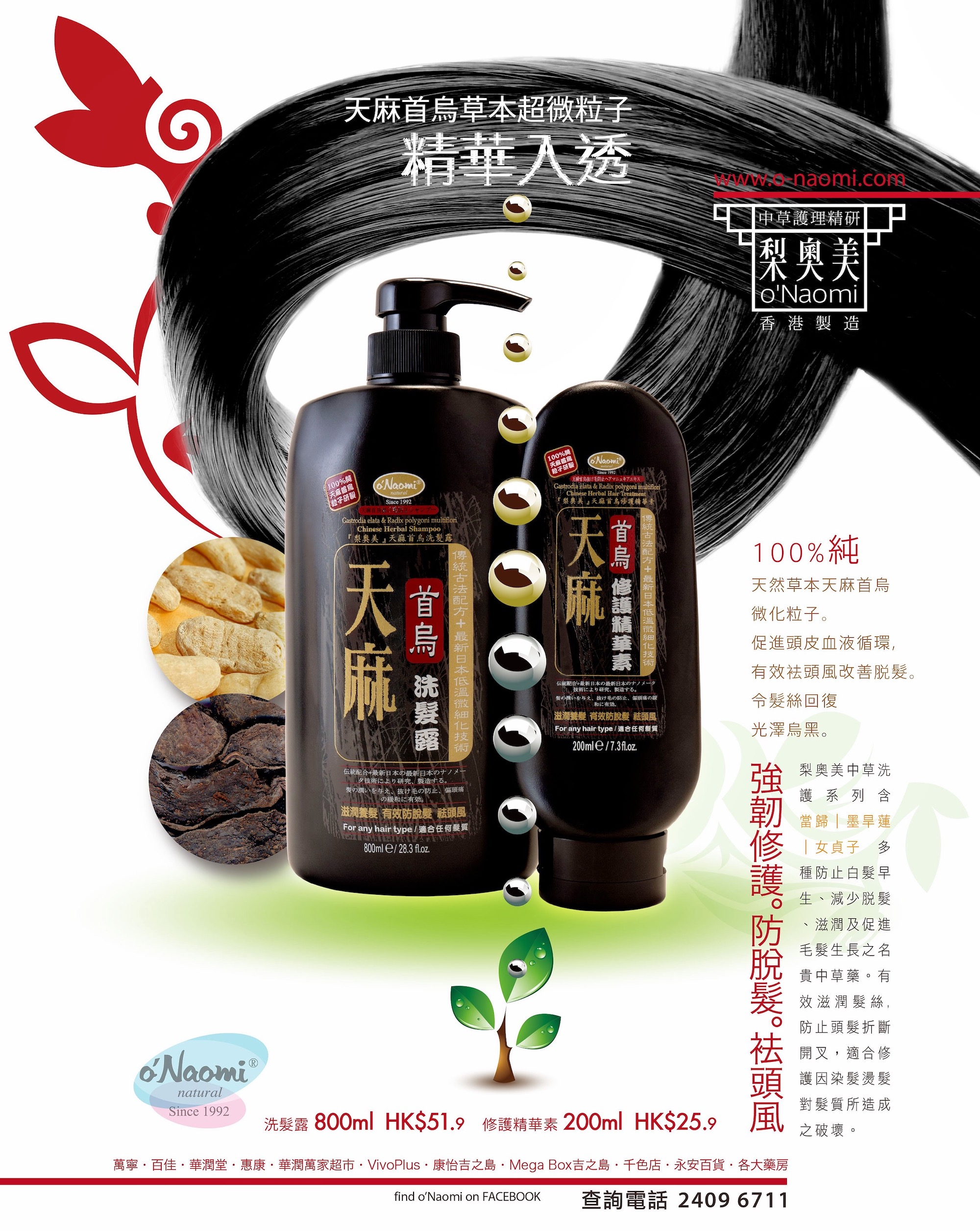Onaomi Chinese Herbal Shampoo 02