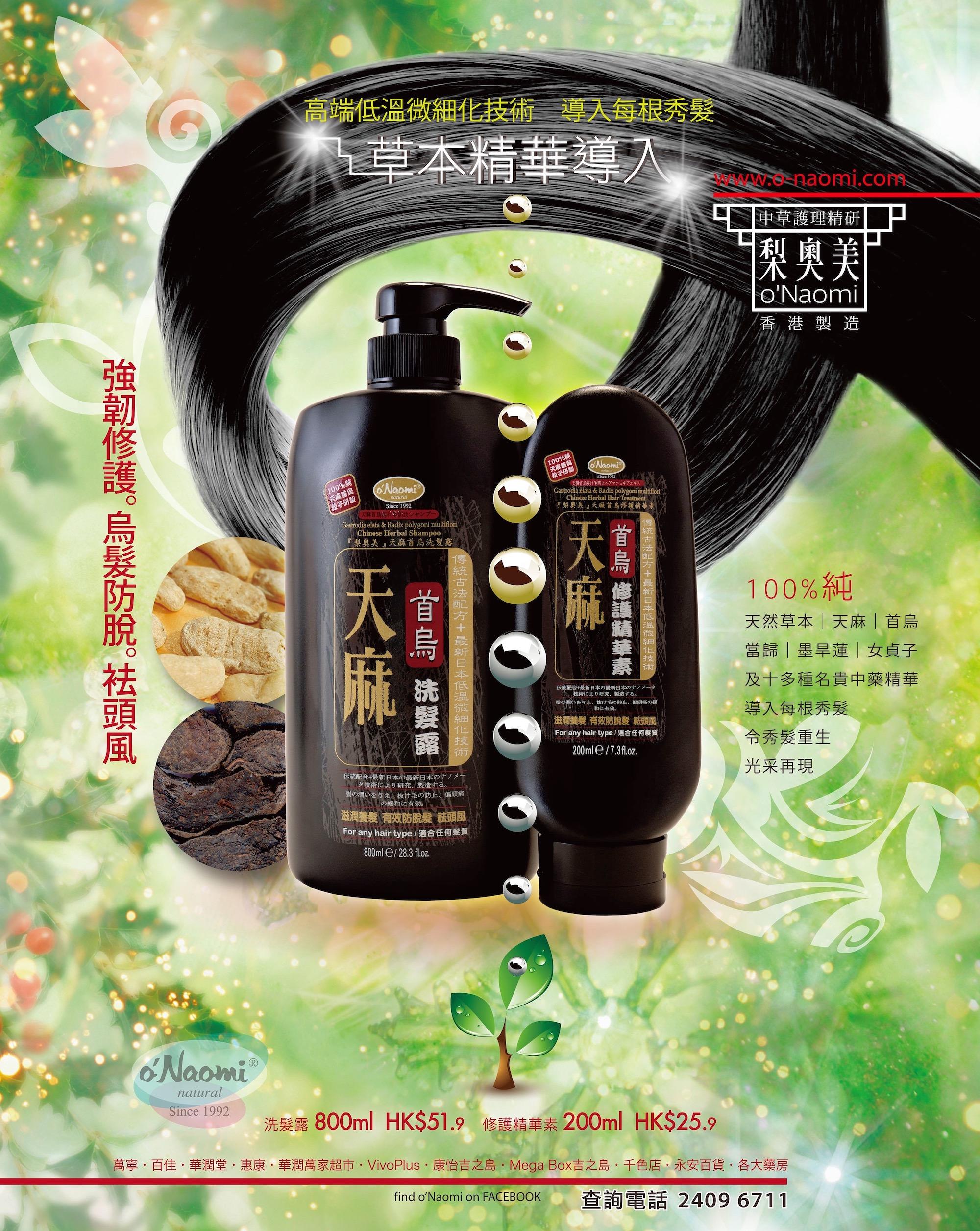 Onaomi Chinese Herbal Shampoo 03