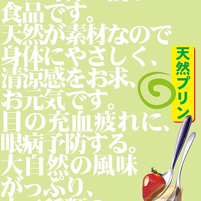 Japanese Fruit Pudding Poster Ads 01