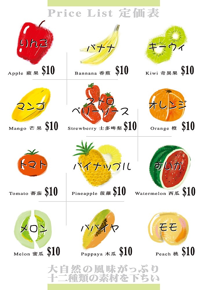 Japanese Fruit Pudding Poster Ads 03