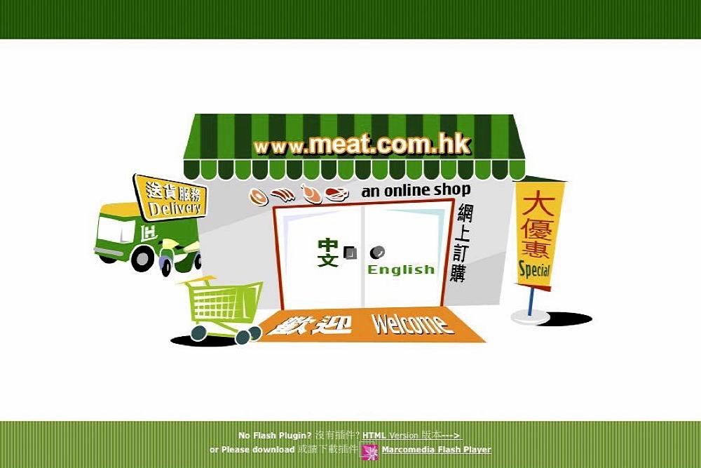 Meat Com Hk 01