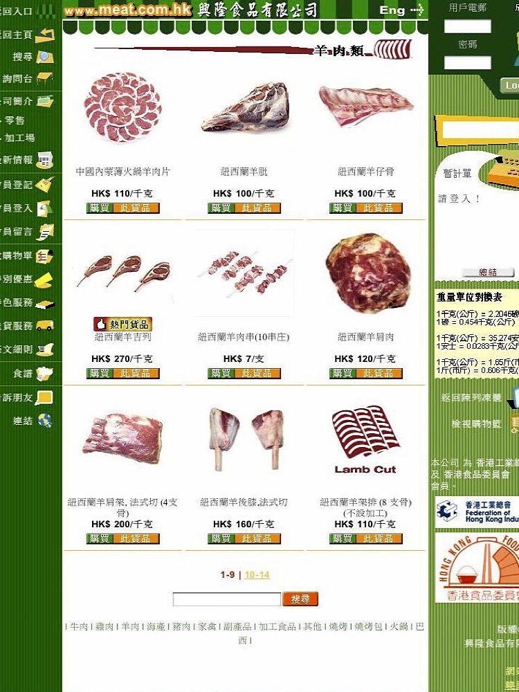 Meat Com Hk 04