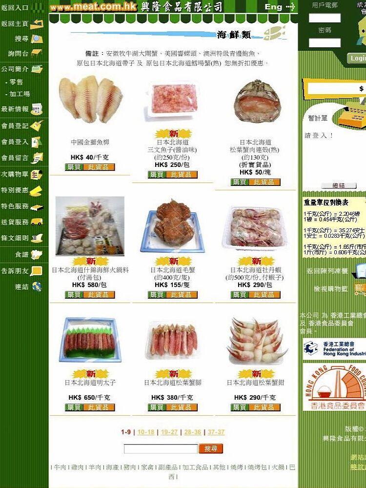 Meat Com Hk 05