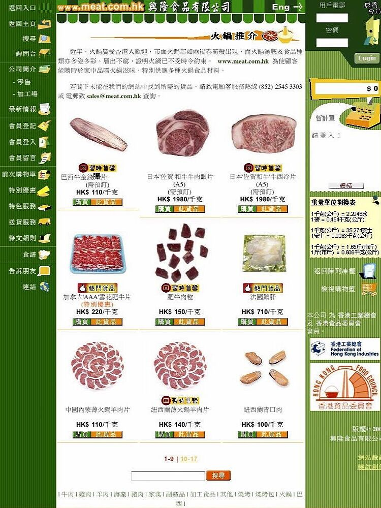 Meat Com Hk 07
