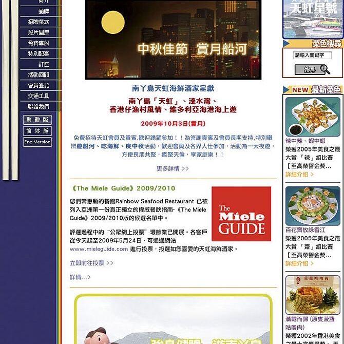 Rainbow Seafood Website 01