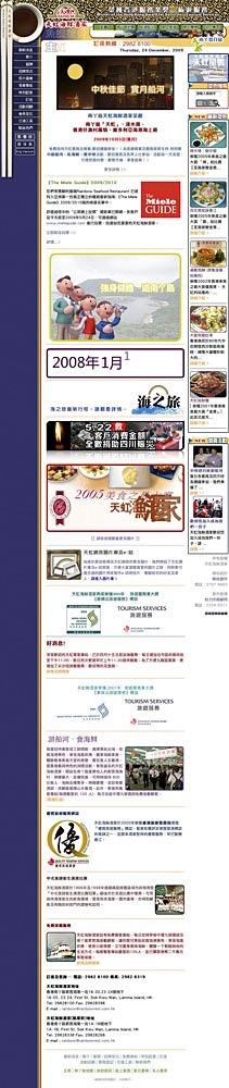 Rainbow Seafood Website 02