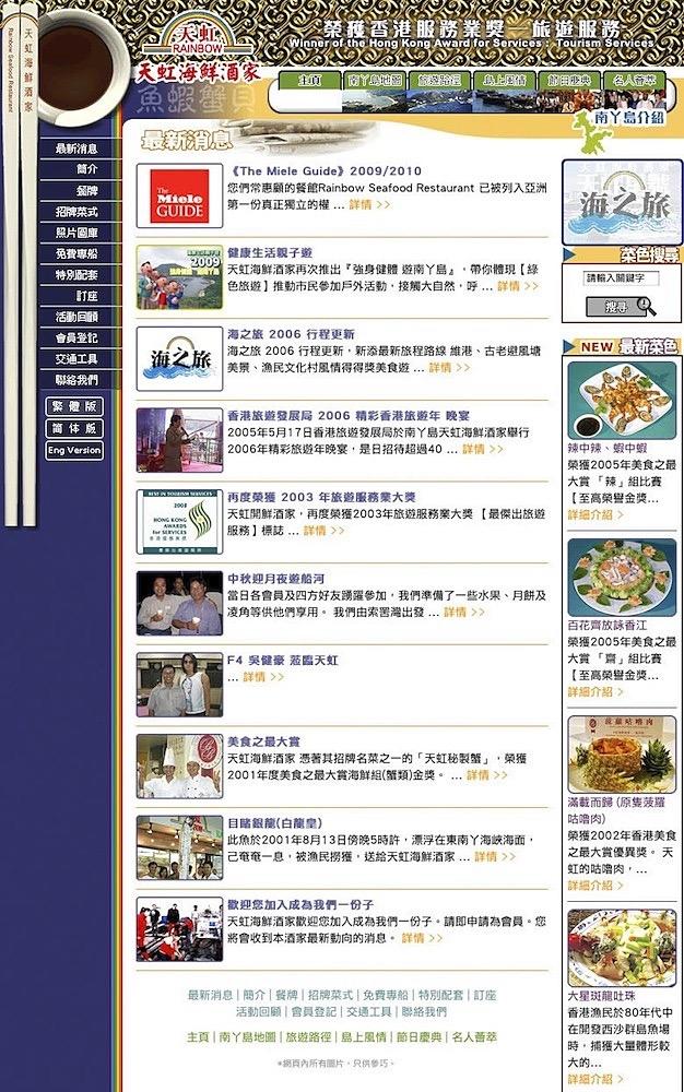 Rainbow Seafood Website 03