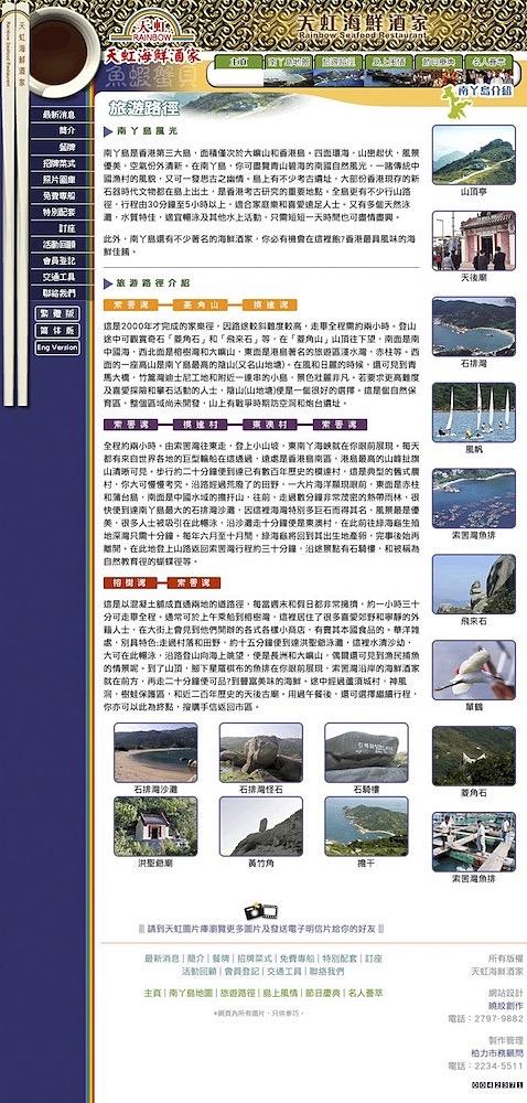 Rainbow Seafood Website 04