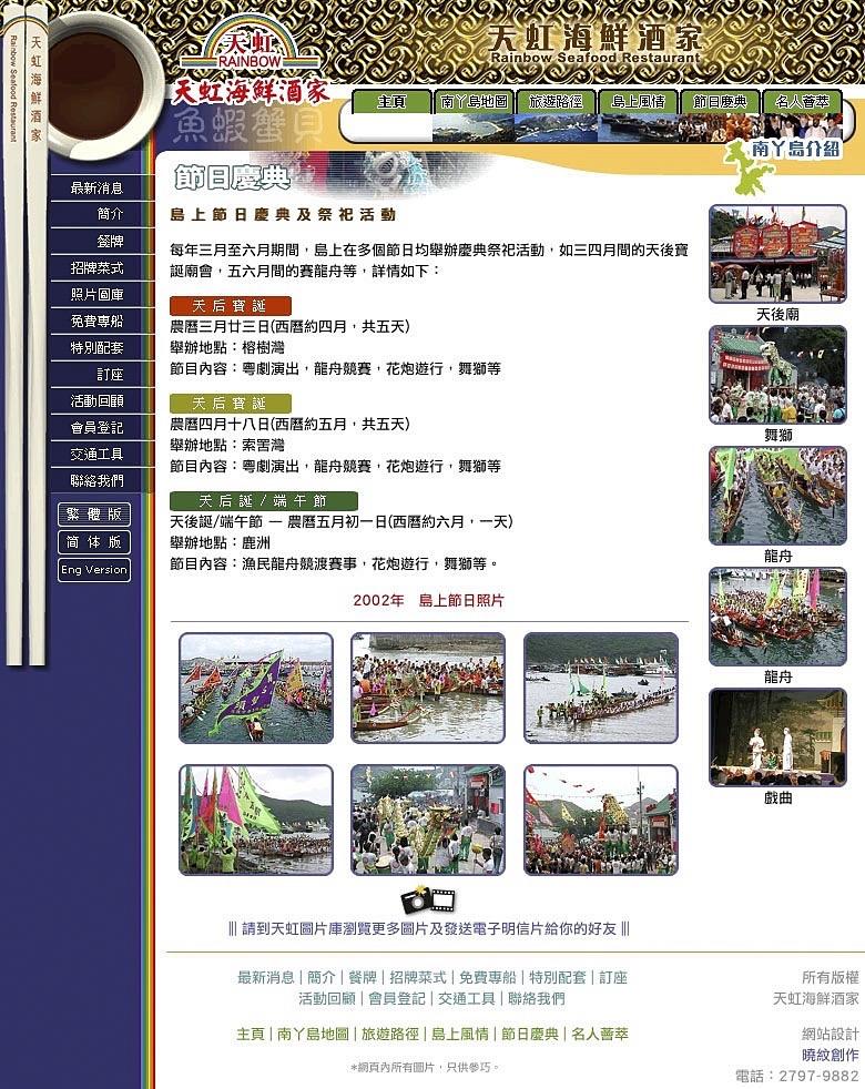 Rainbow Seafood Website 05