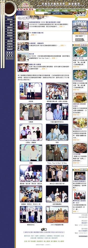 Rainbow Seafood Website 06
