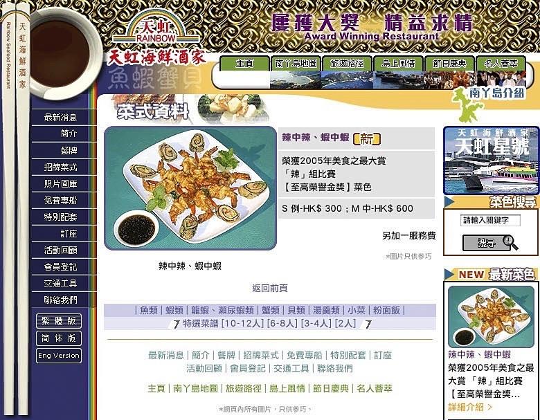 Rainbow Seafood Website 07