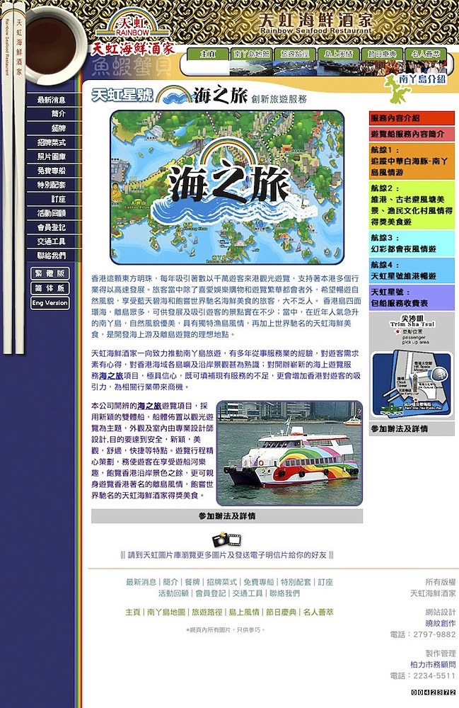 Rainbow Seafood Website 08