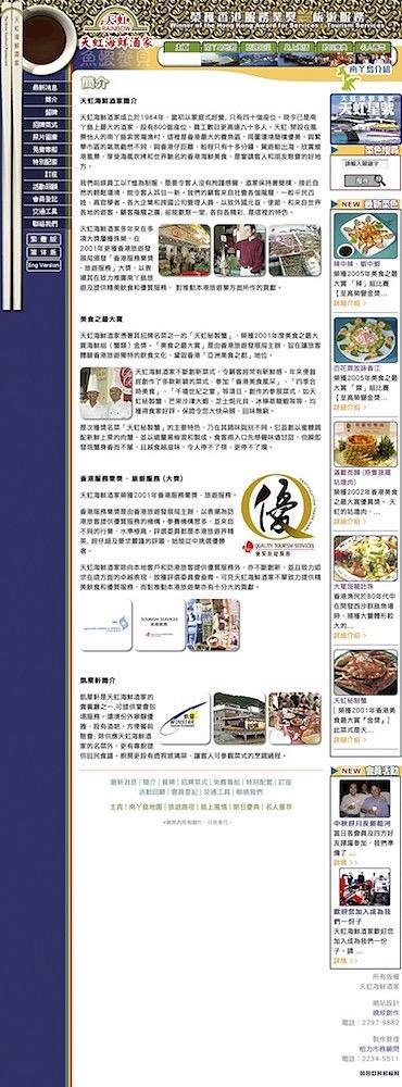 Rainbow Seafood Website 09