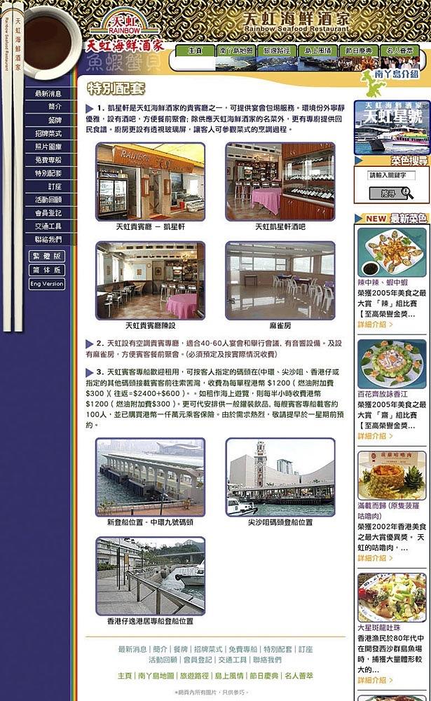 Rainbow Seafood Website 10
