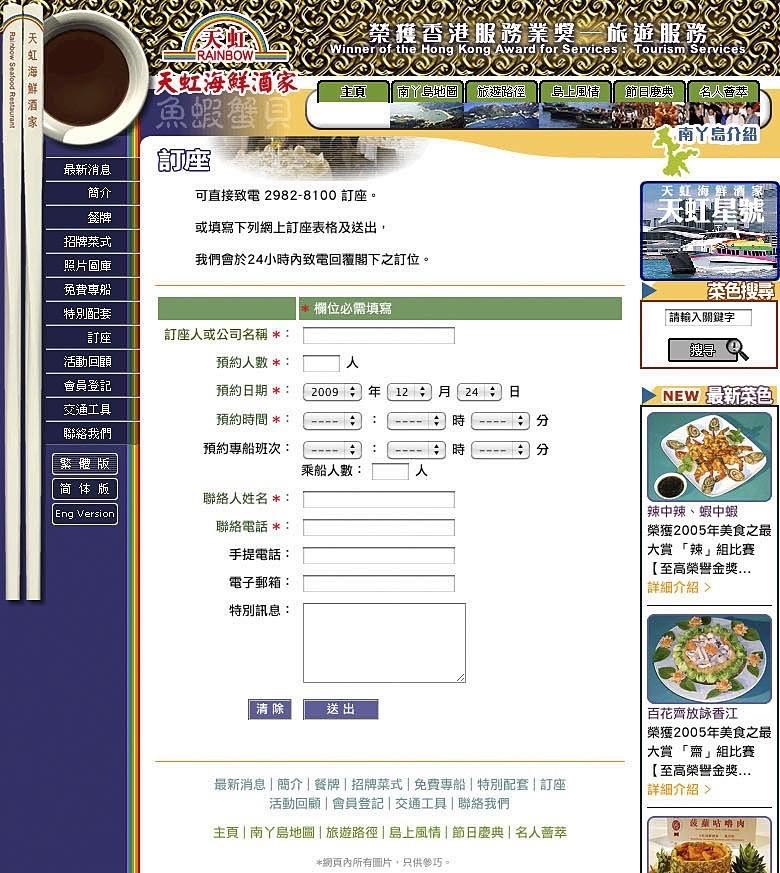 Rainbow Seafood Website 11