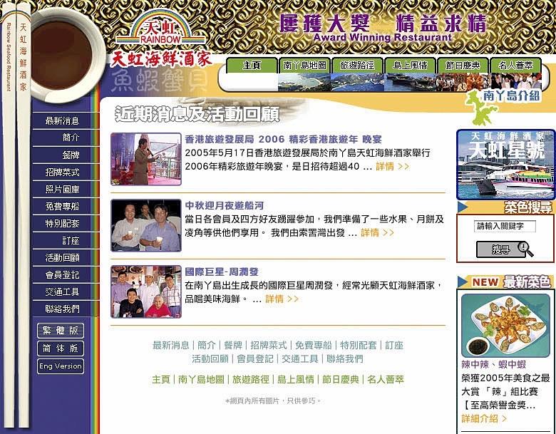 Rainbow Seafood Website 12