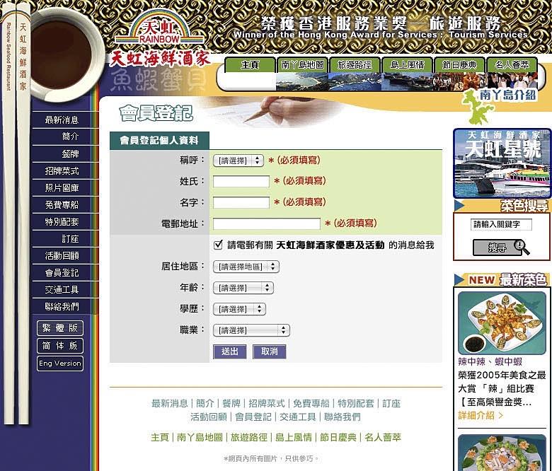 Rainbow Seafood Website 13