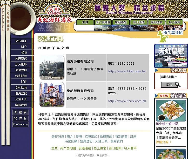 Rainbow Seafood Website 14