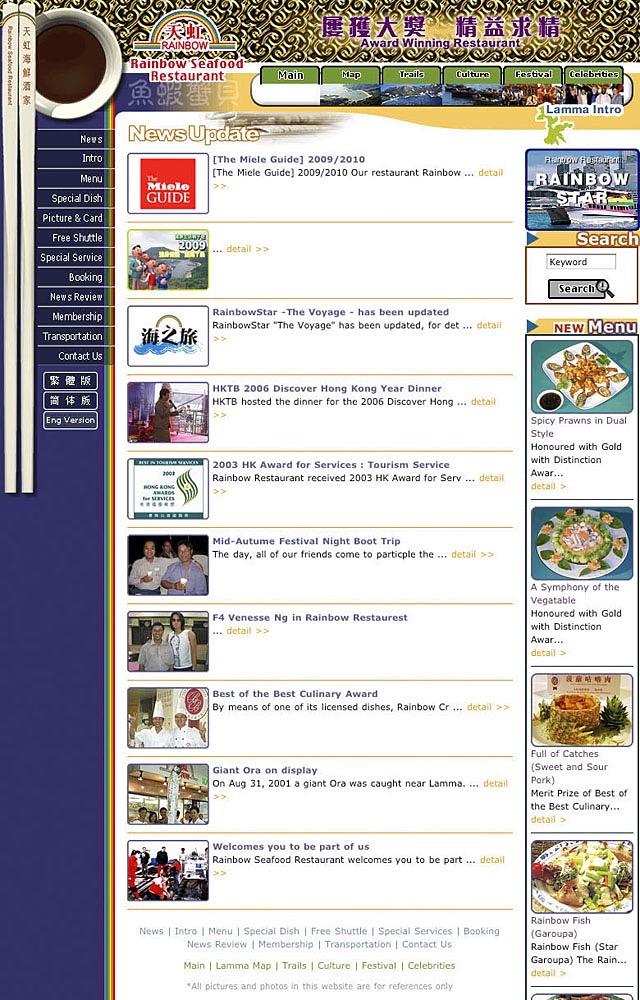 Rainbow Seafood Website 16