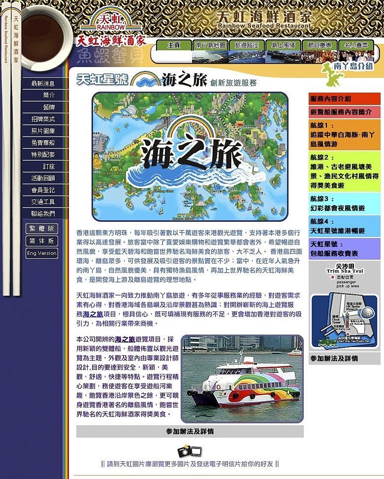 Rainbow Seafood Website 18