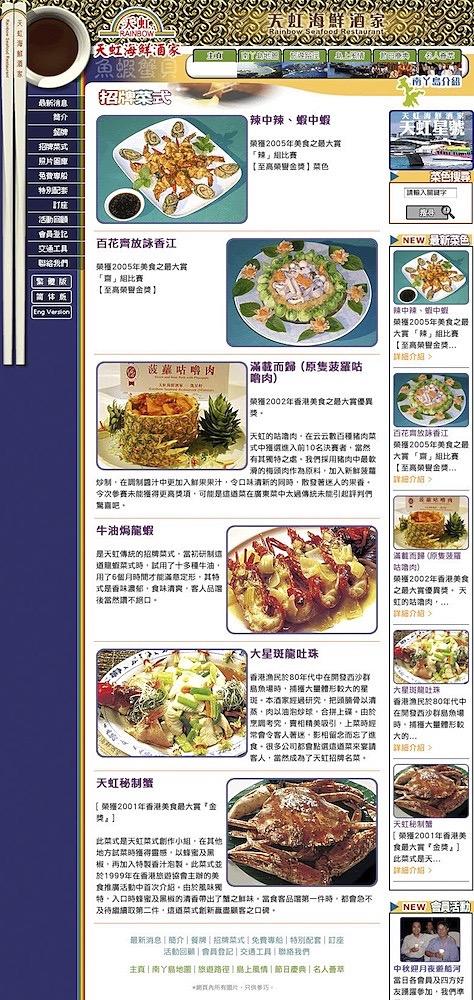 Rainbow Seafood Website 19