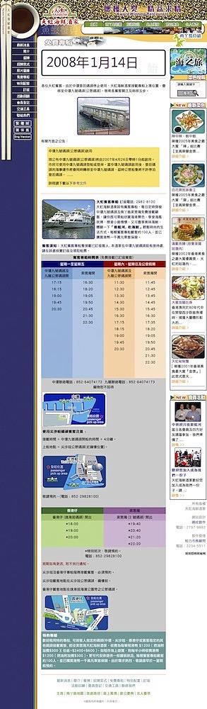 Rainbow Seafood Website 20