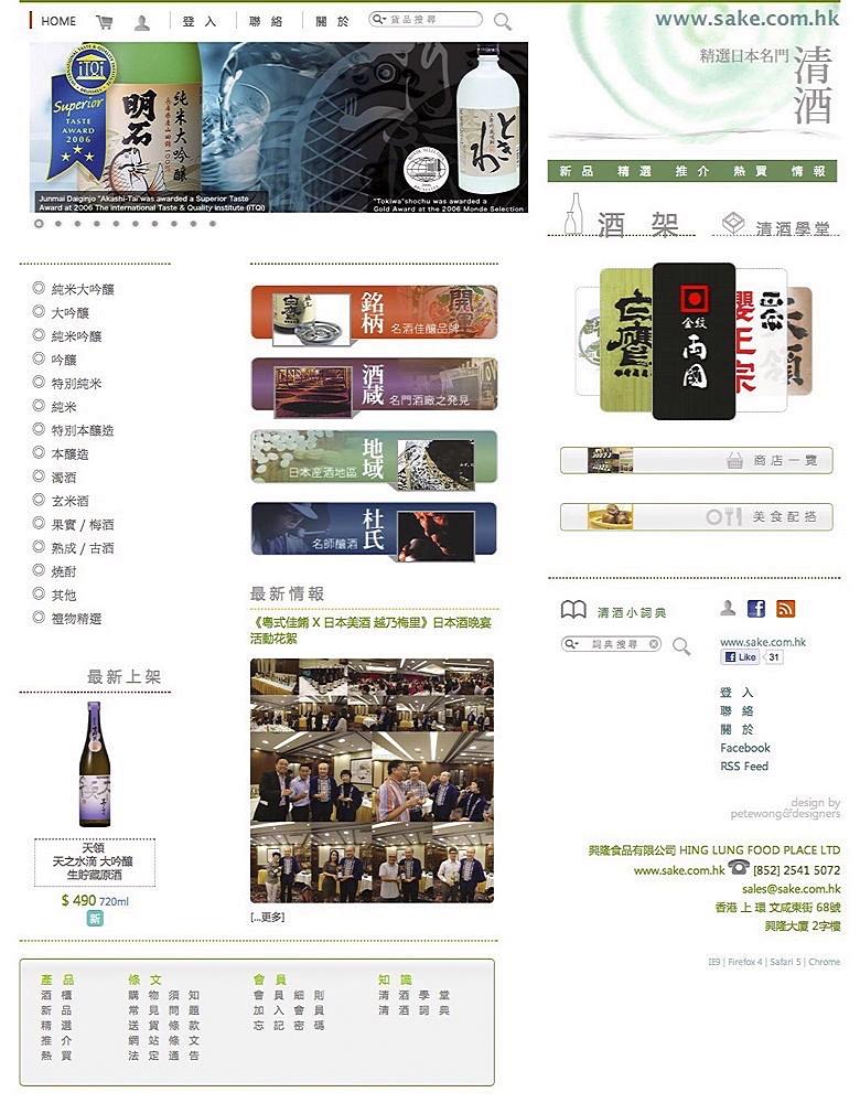 Sake Com Hk 01