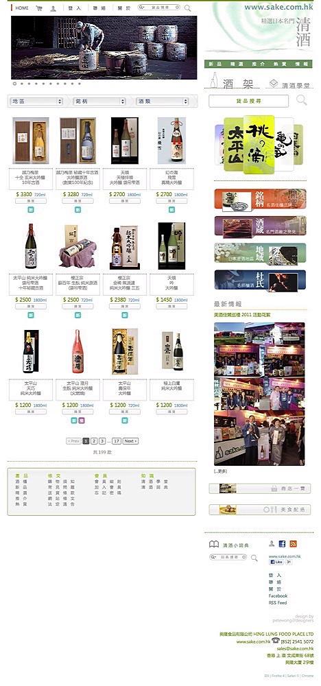 Sake Com Hk 03