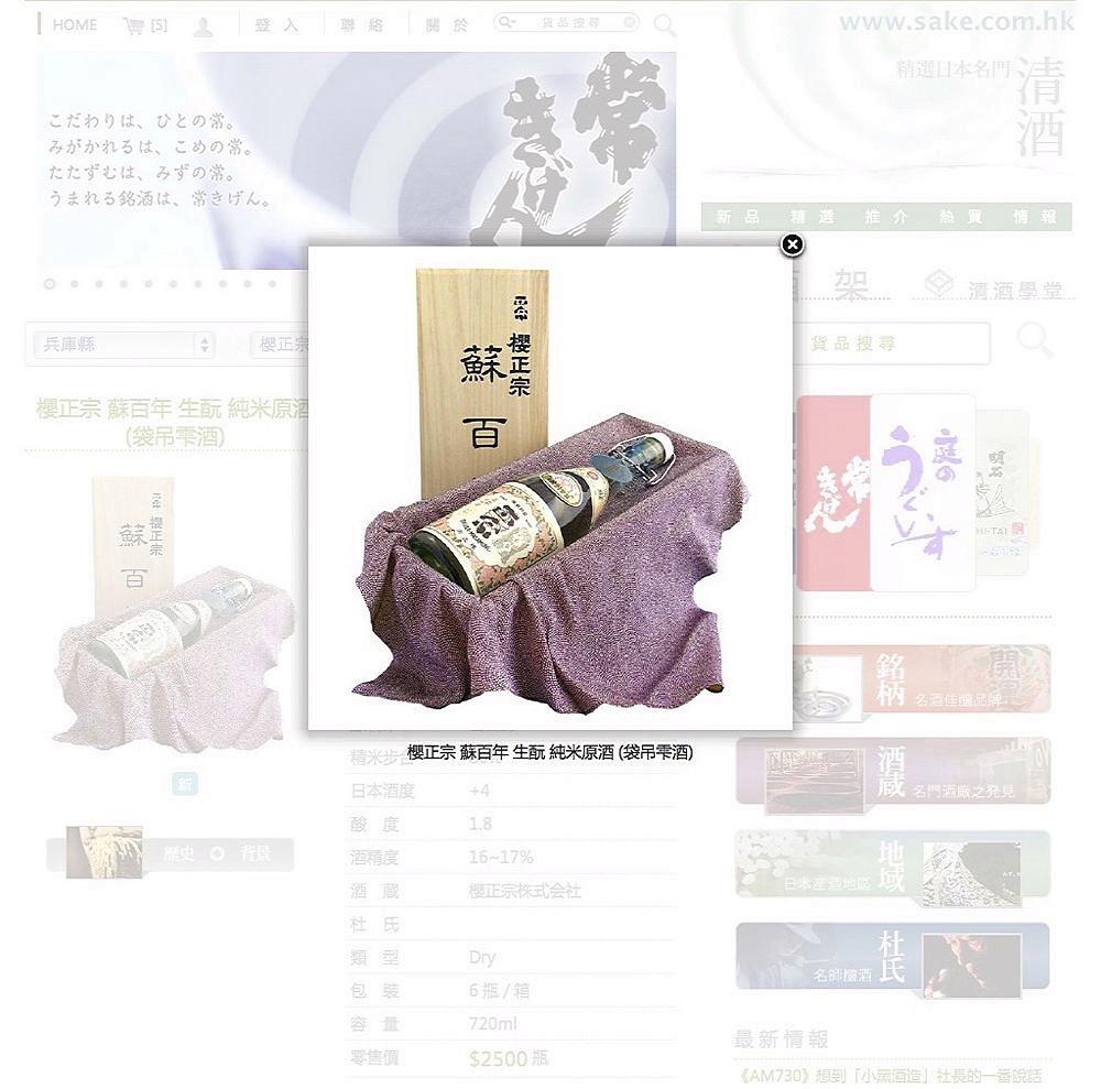 Sake Com Hk 04