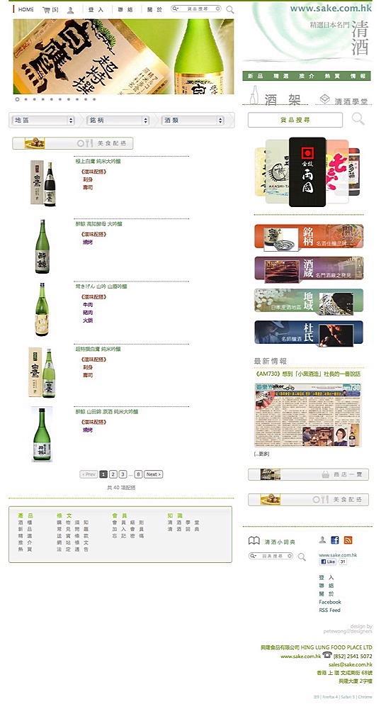 Sake Com Hk 14