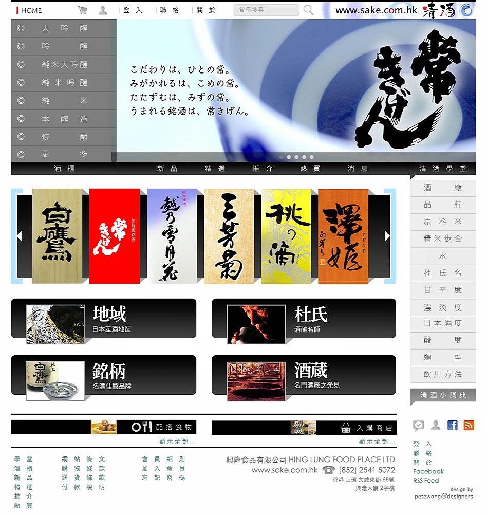 Sake Com Hk Dgnr Version 01