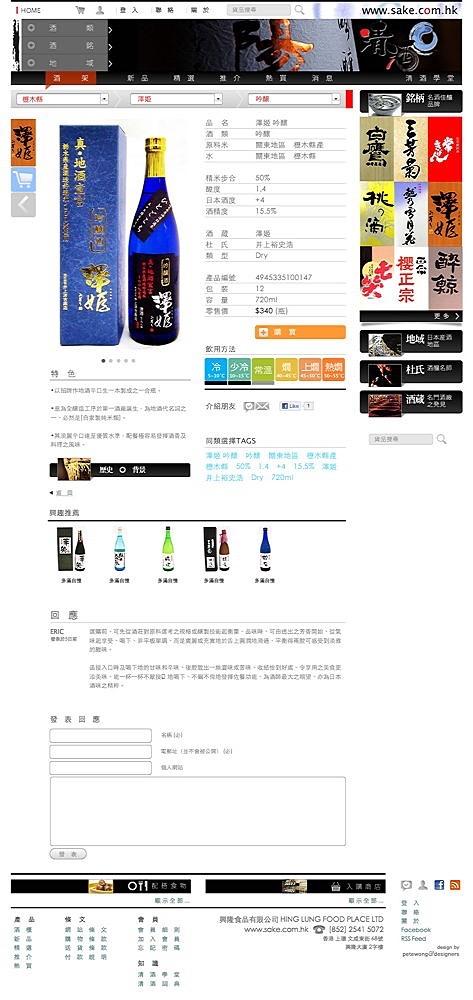 Sake Com Hk Dgnr Version 03