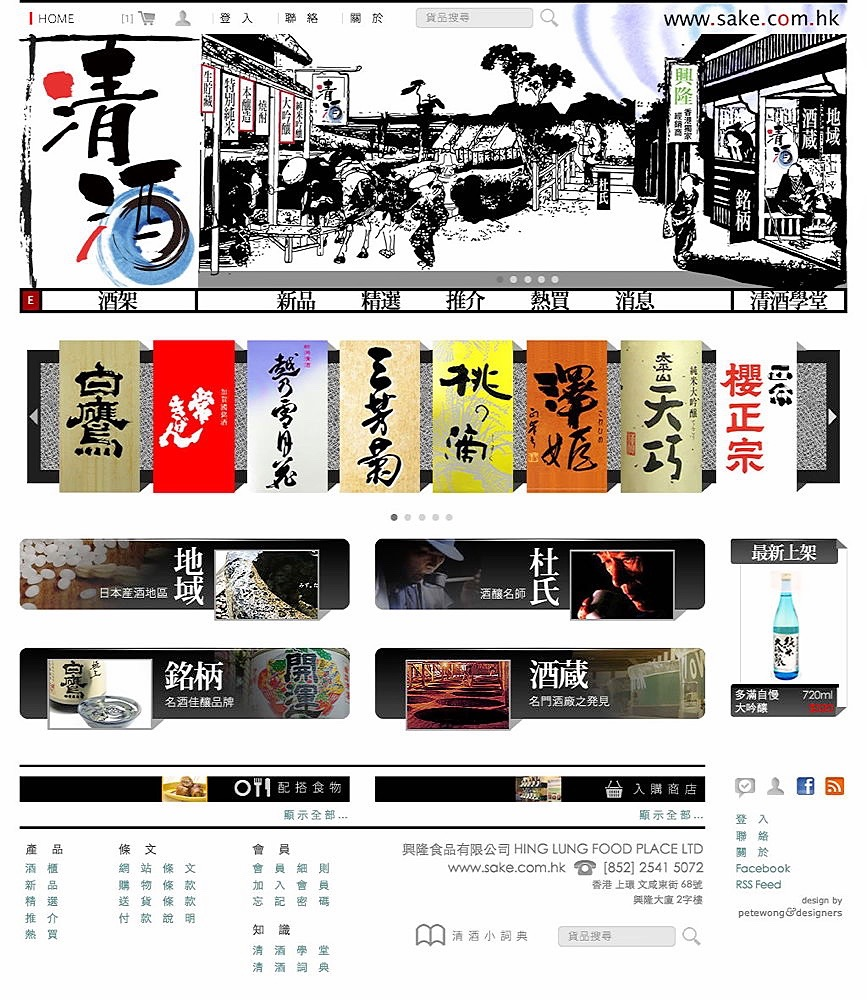 Sake Com Hk Dgnr Version 04