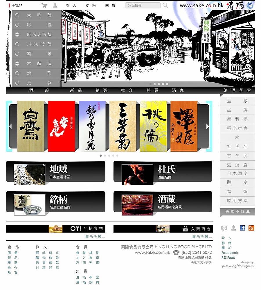 Sake Com Hk Dgnr Version 05