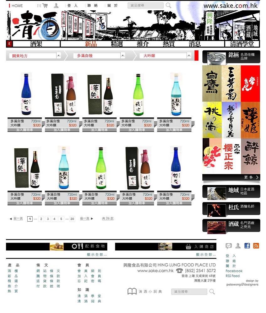 Sake Com Hk Dgnr Version 06