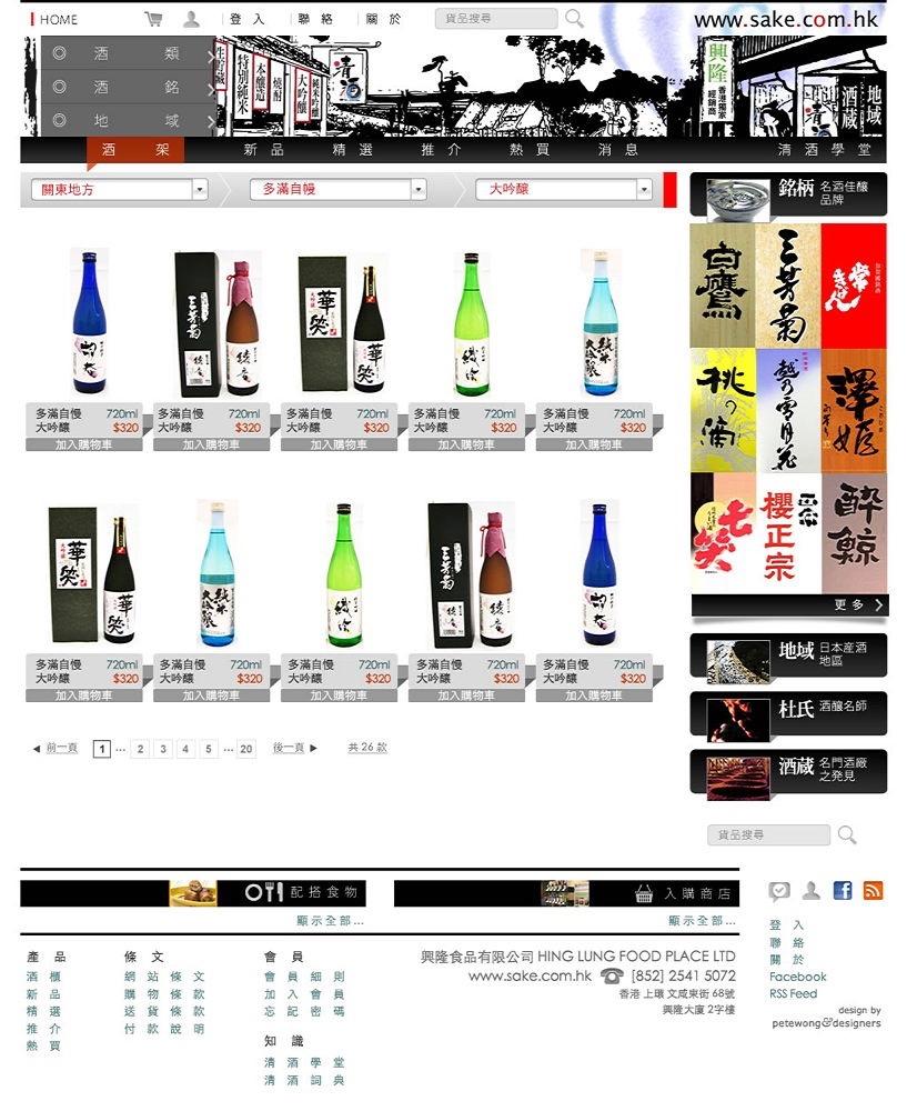 Sake Com Hk Dgnr Version 07