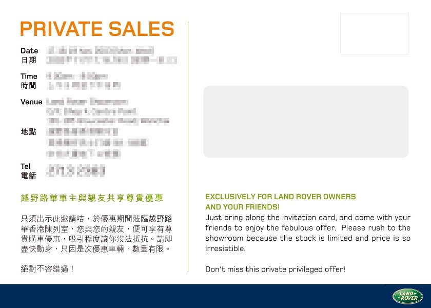 Land Rover Private Sales Card B