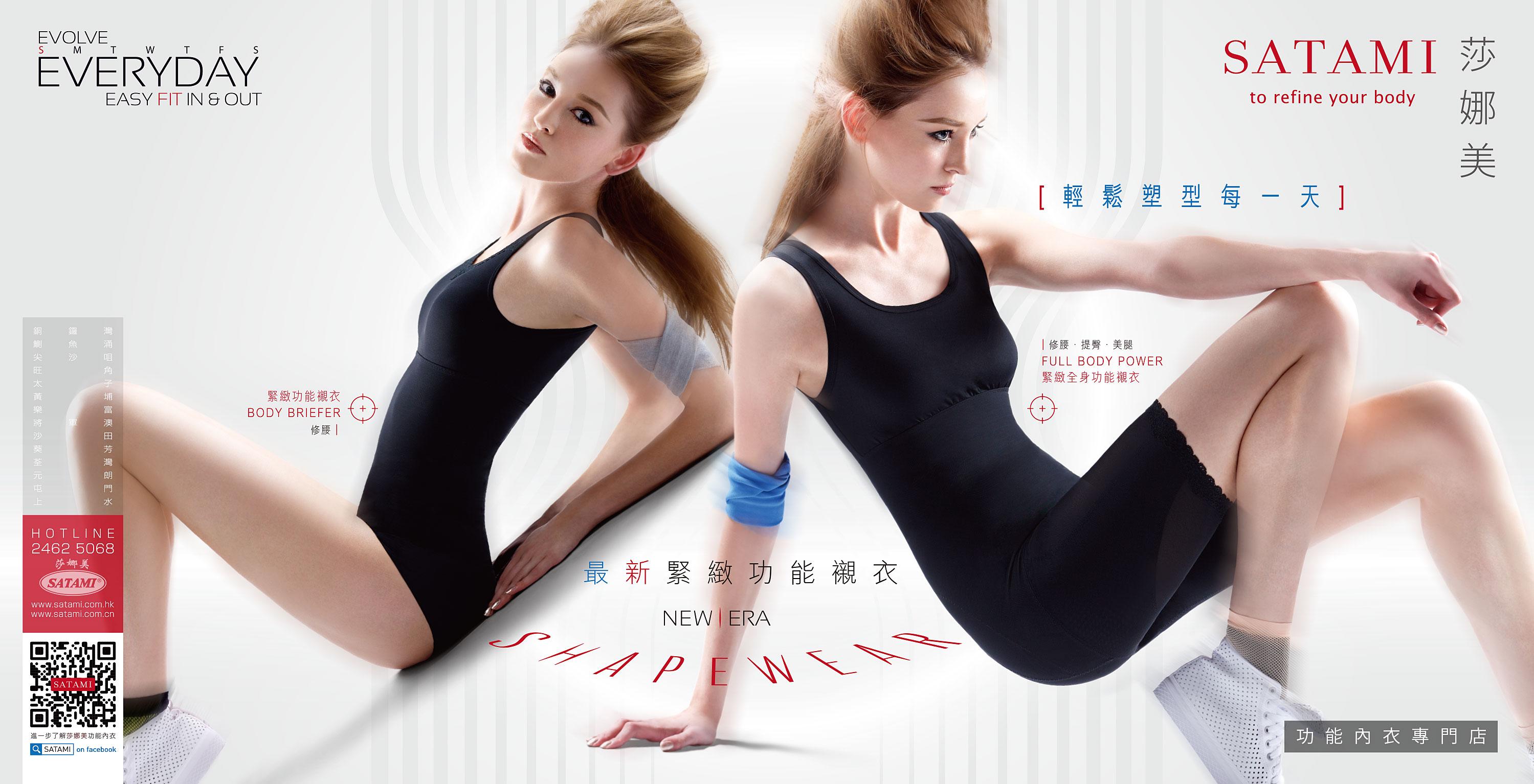 Satami Shapewear 2012 Fw 04