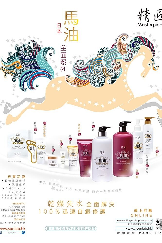 Masterpiece Horse Oil 2014 215x270 B10 D03 V05 Final 2014 01