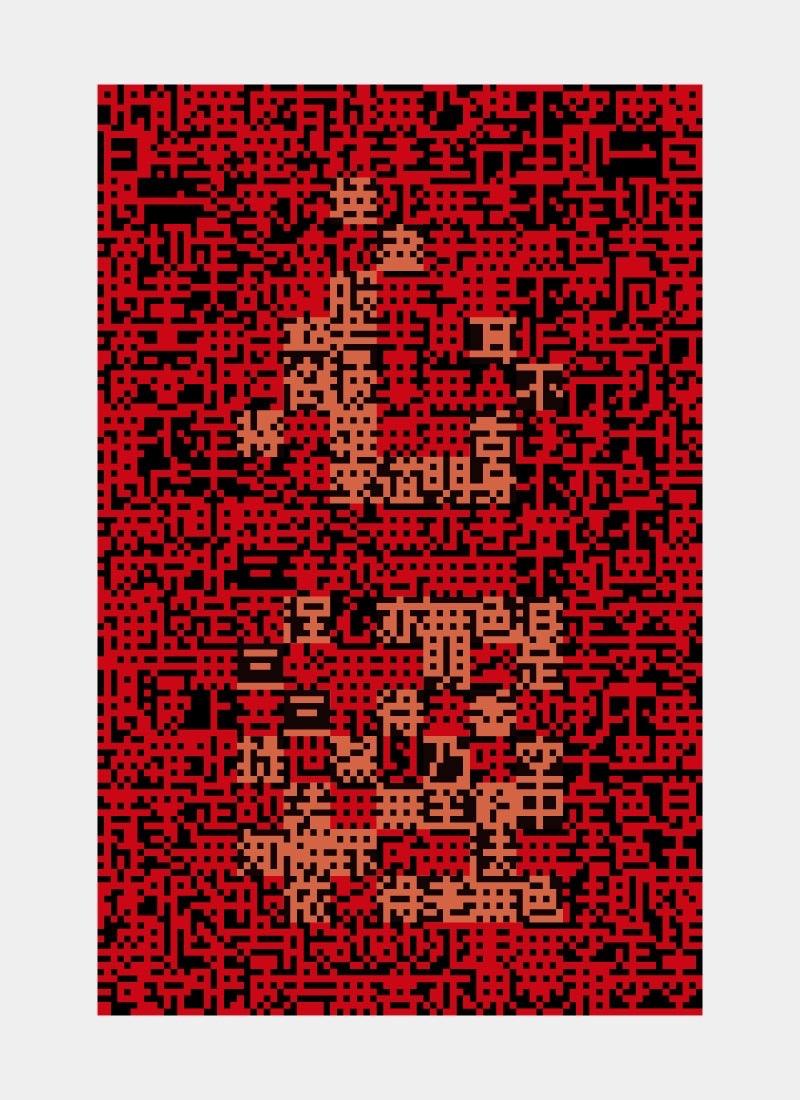 Heart Sutra Pixel Art 02