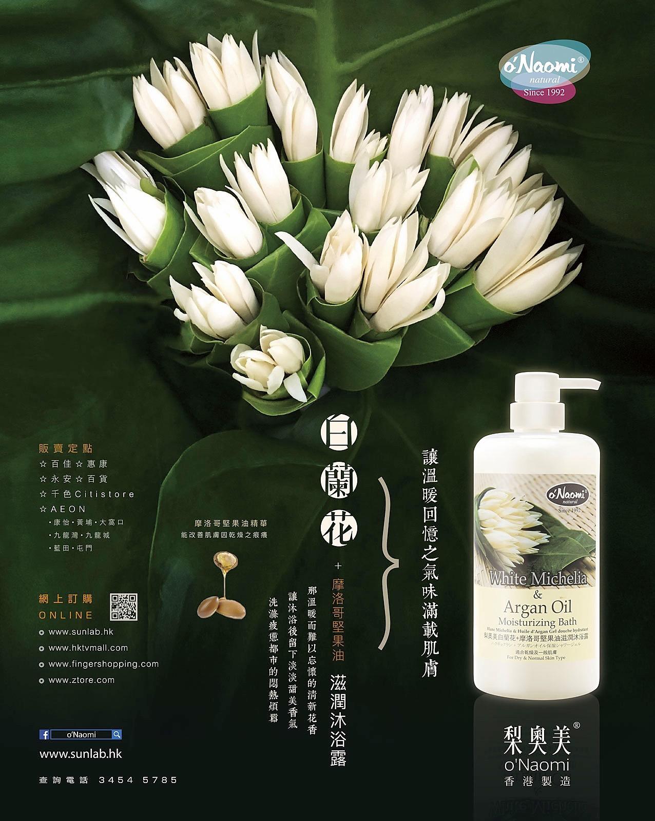Onaomi White Michelia Argan Oil Bath 01