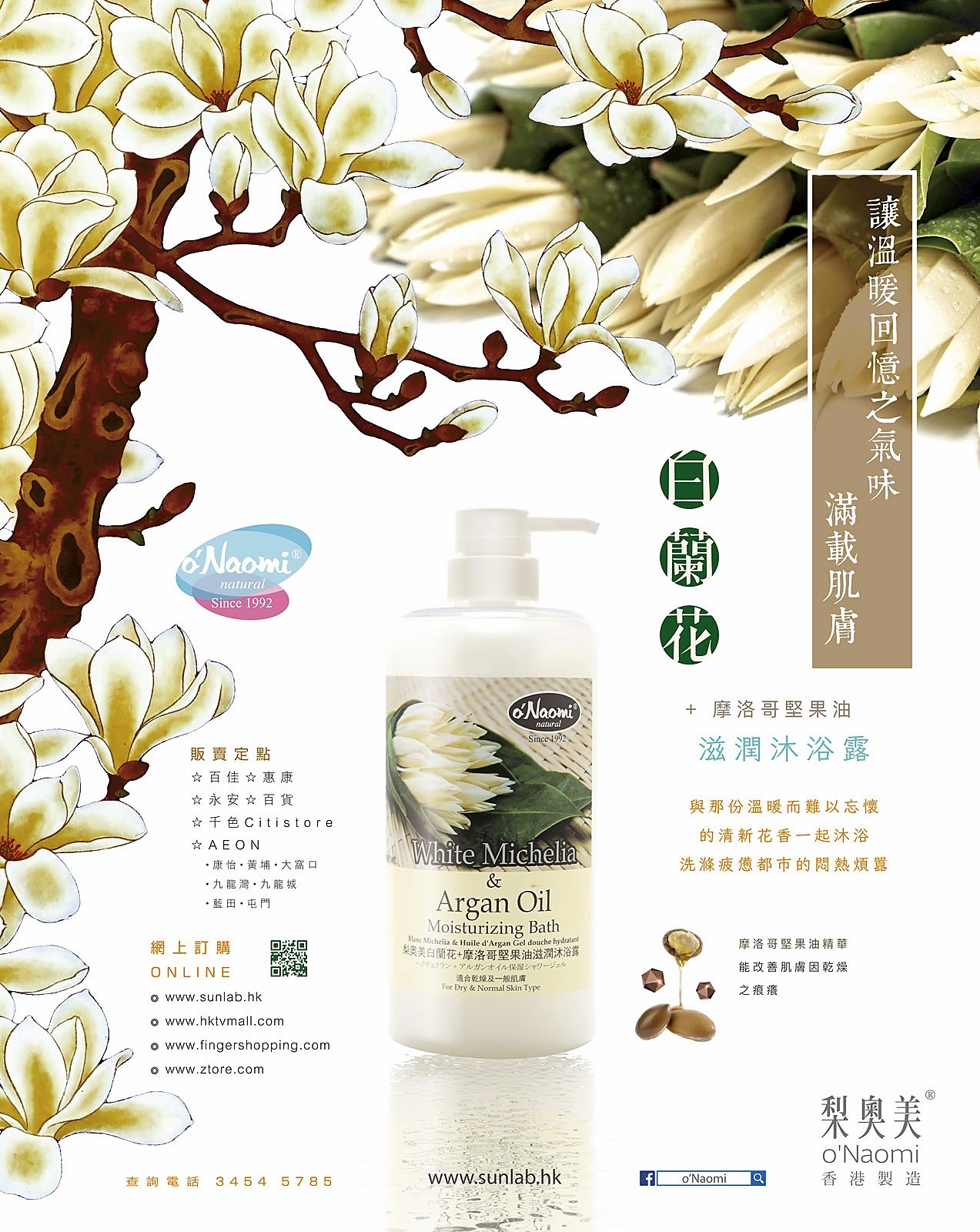 Onaomi White Michelia Argan Oil Bath 02