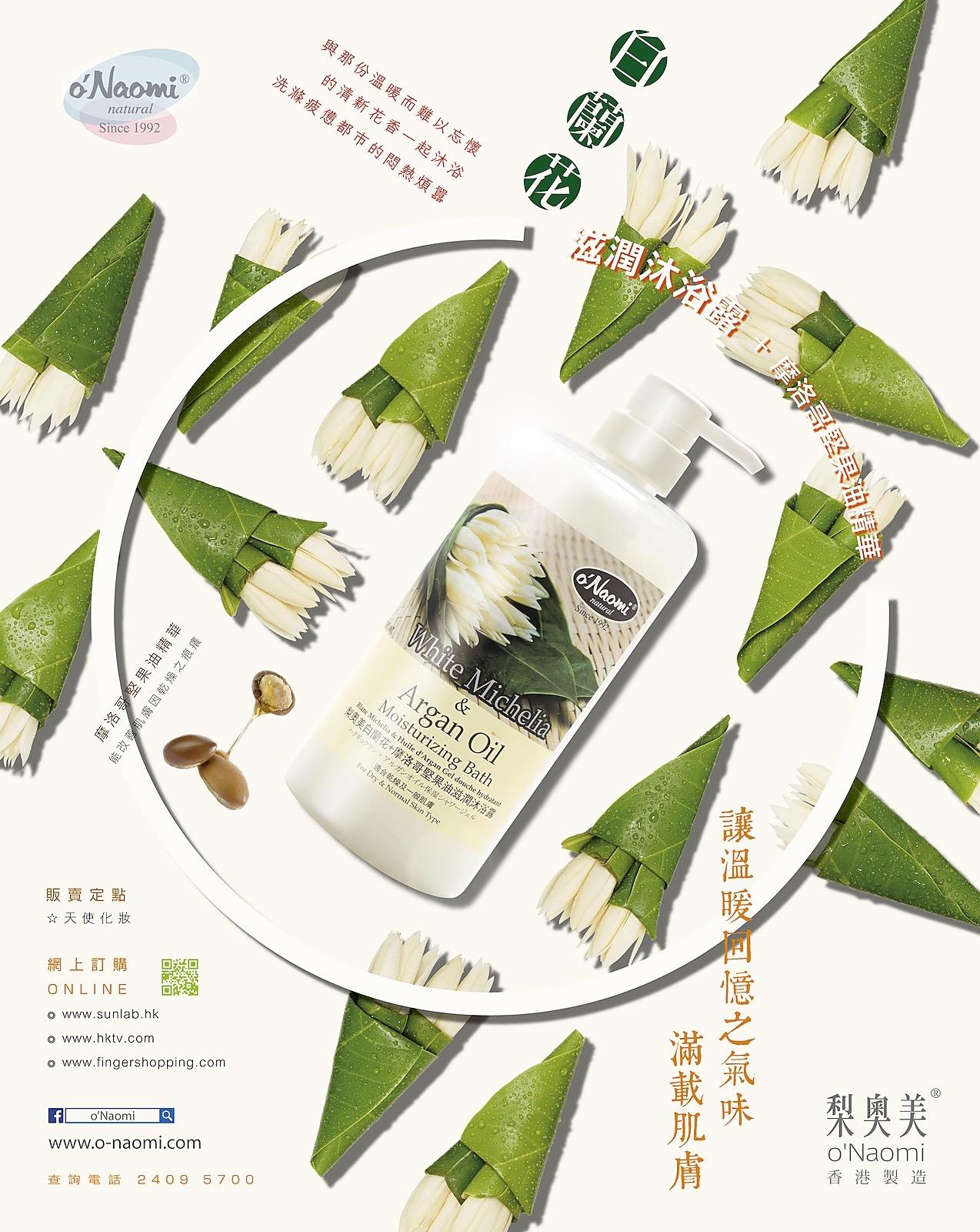 Onaomi White Michelia Argan Oil Bath 03