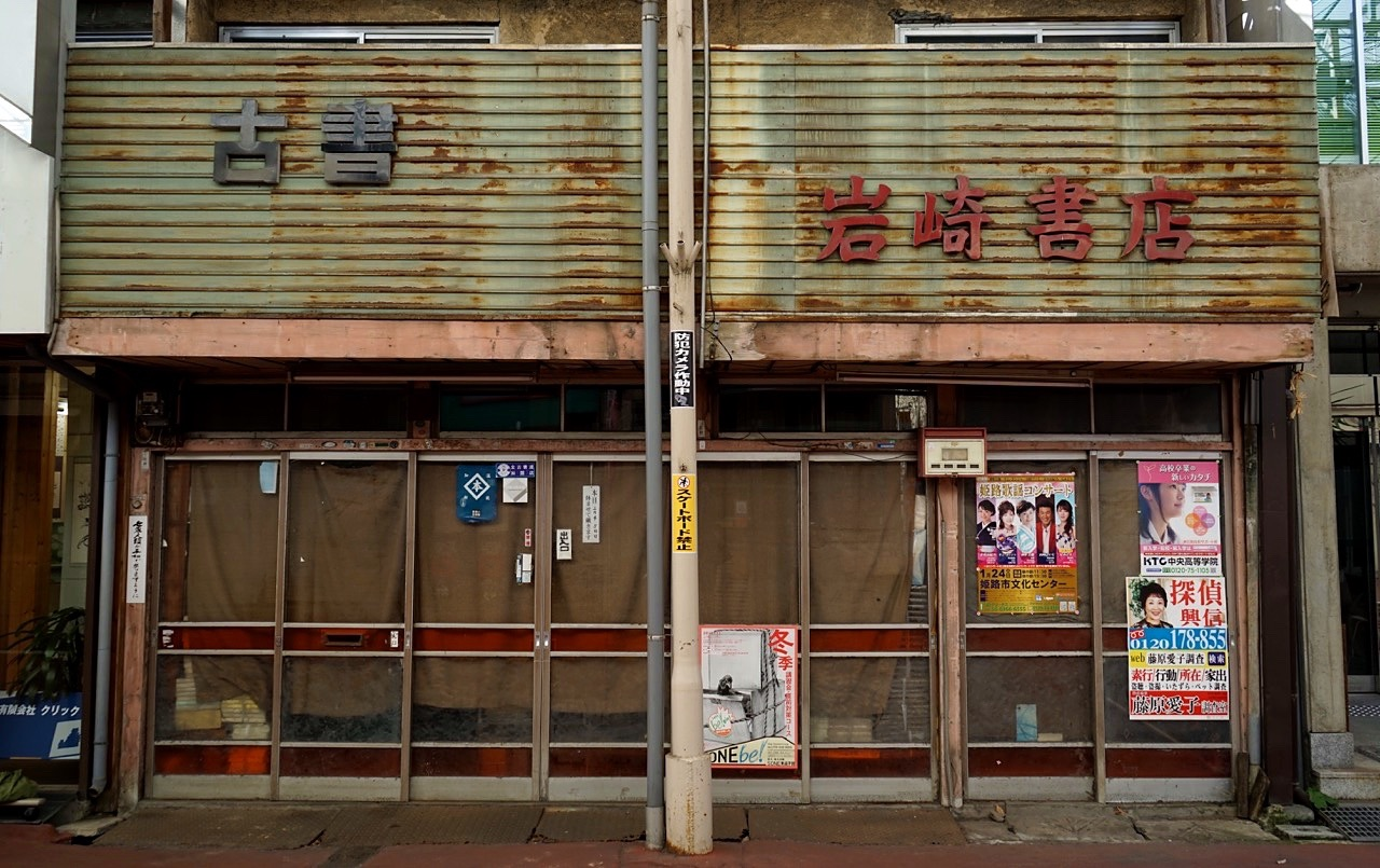 A Walk In Early 2017 Japan Kansai Area 003