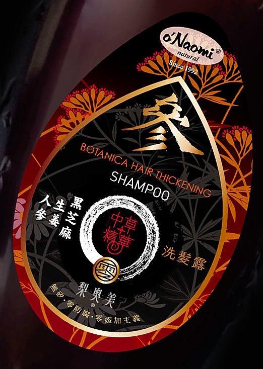 Onaomi Chinese Herbal Shampoo Bath Labels 2017 Poster