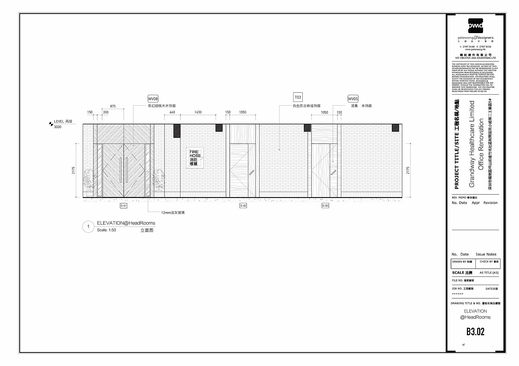 Grandway Office Renovation 2018 Drawing 08