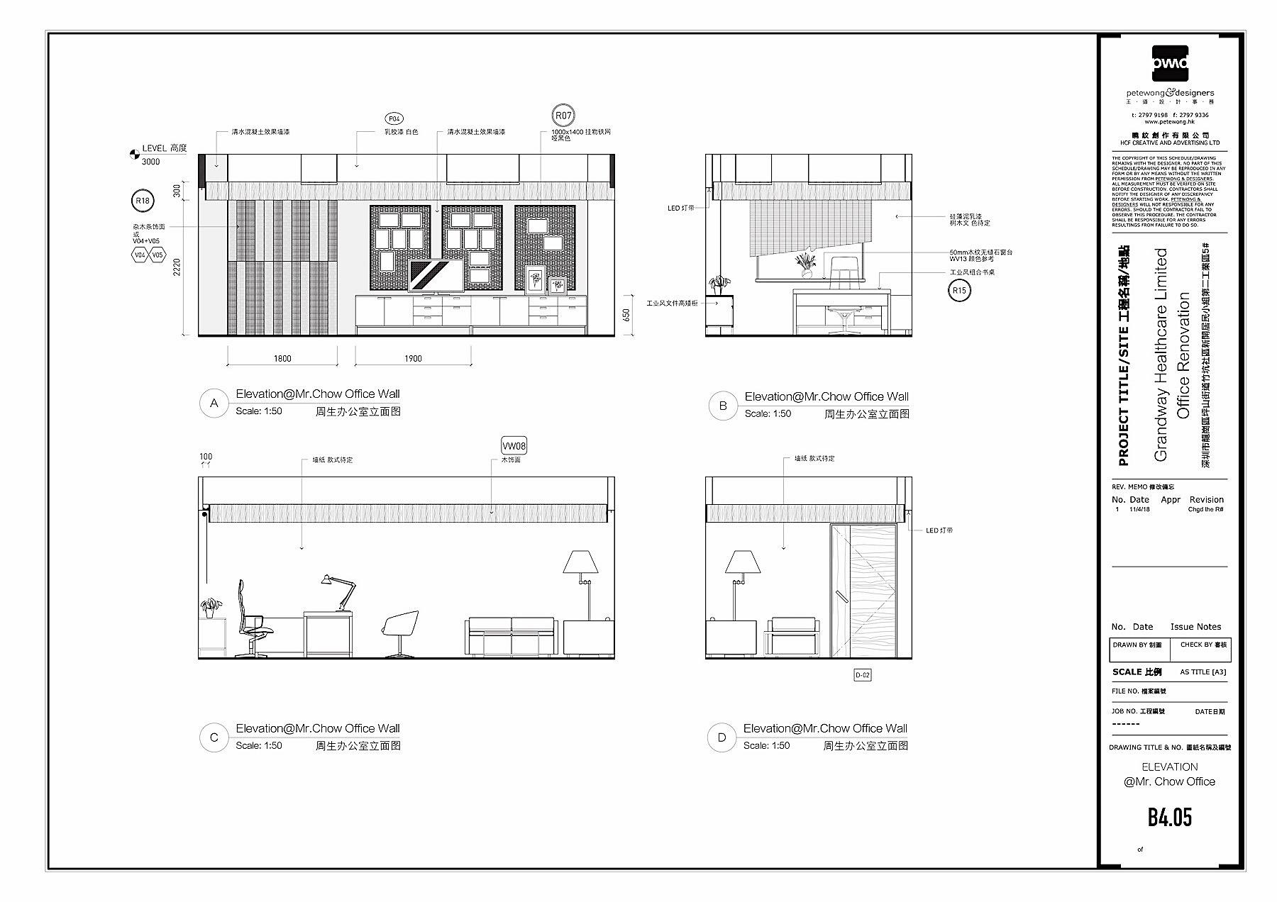 Grandway Office Renovation 2018 Drawing 13