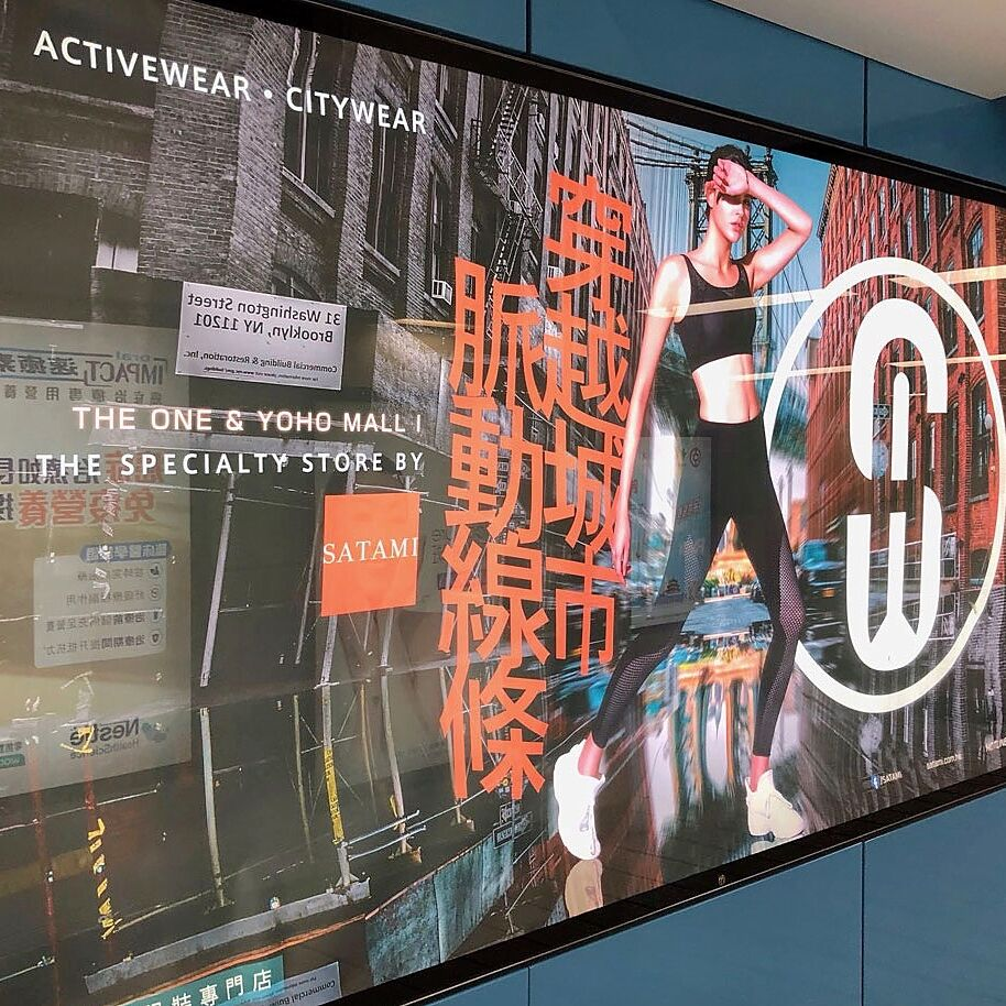Sa Activewear Ss19 Poster