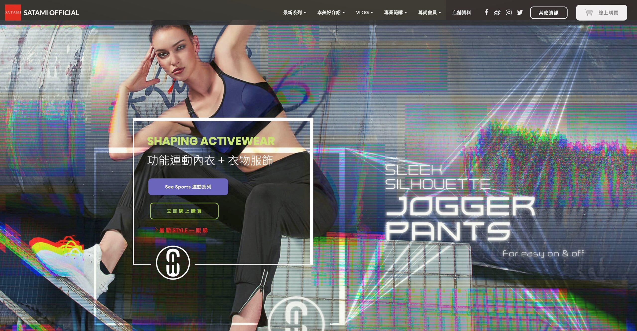 Activewear Main Visual 02